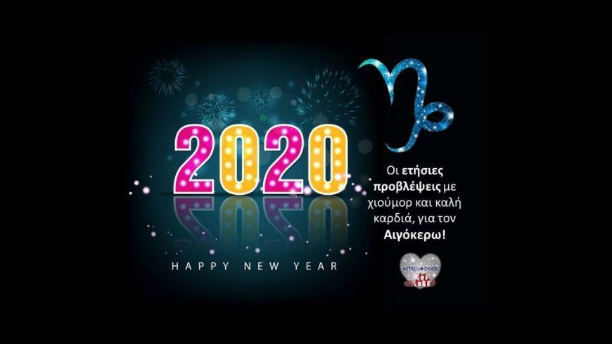Αιγόκερε, στοιχηματίζουμε ότι ΤΕΤΟΙΑ πρόβλεψη για το 2020 δεν έχεις ξαναδιαβάσει!