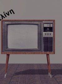 Δικές μου ιστορίες σε μια μικρή τηλεοπτική κοινωνία
