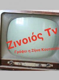 Ζινοιός Tv