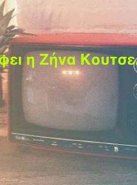 O κορονοϊός φέρνει αλλαγές και στην tv και η αποκάλυψη για τη πασίγνωστη ξανθιά οδηγάρα!