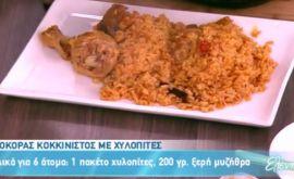 Κόκορας κοκκινιστός με χυλοπίτες από τον Βασίλη Καλλίδη (Video)