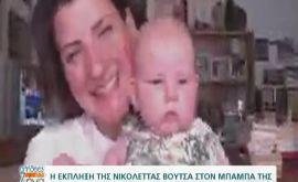 Η έκπληξη της Νικολέττας Βουτσά στον πατέρα της (Video)