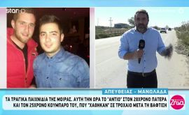Μανωλάδα: Σήμερα η κηδεία του 28χρονου πατέρα και του 25χρονου κουμπάρου του