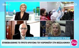 Επιβεβαιώθηκε το πρώτο κρούσμα κορονοϊού στην Ελλάδα