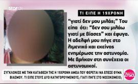 Συγκλόνισε η 19χρονη ΑΜΕΑ στην κατάθεση για τον βιασμό της: Μου έριξε τρεις σφαλιάρες ο αλβανικής καταγωγής και μου είπε πως αν δεν κάνω αυτό που λέει...