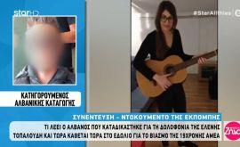 """Υπόθεση Τοπαλούδη: Ο 21χρονος Αλβανός """"έσπασε"""" για πρώτη φορά την σιωπή του: Με θίγει που με λένε βιαστή. Δεν βιάστηκε ποτέ η Ελένη. Θα την έχω πάντα στη σκέψη μου"""