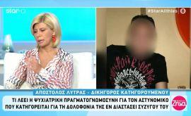 """Έγκλημα στην Κηφισιά: Δικηγόρος αστυνομικού: Μου εξομολογήθηκε πως μόλις το θύμα του είπε """"δεν θα δείς τα παιδιά σου""""...."""
