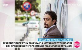 Θρίλερ με τραγικό τέλος:O 42χρονος Δημήτρης πήγε για μεταμόσχευση στην Τουρκία, κατηγορήθηκε για εμπόριο οργάνων και στο τέλος κατέληξε