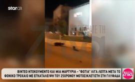 """Βίντεο-ντοκουμέντο και μαρτυρία """"φωτιά"""" για το τροχαίο με θύμα τον 25χρονο Νάσο: Είδα το παιδί πεσμένο στο δρόμο. Από το σοκ μου πήγα και του μίλαγα..."""