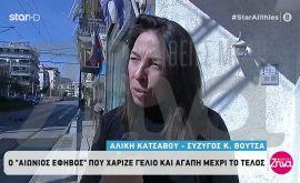 Συντετριμμένη η Αλίκη Κατσαβού: Σήμερα χύνει δάκρυα όλη η Ελλάδα για τον Κώστα! Τους ευχαριστώ!