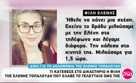 Όσα κατέθεσε η φίλη της Ελένης Τοπαλούδη στη δίκη και ο λόγος που απουσίαζε ο Έλληνας κατηγορουμένος