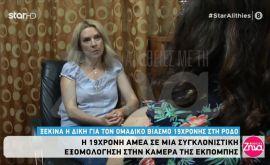 Η εξομολόγηση 19χρονης ΑΜΕΑ που βιάστηκε από τον Αλβανό δολοφόνο της Ελένης Τοπαλούδη και έναν 23χρονο Ρομά: Όταν τον είδα στη δίκη έτρεμα...