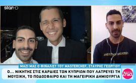 """Οι άγνωστες πτυχές της ζωής του Σταυρή Γεωργίου-Όλα όσα δεν ξέρετε για τον δημοφιλή παίκτη του """"MasterChef"""""""