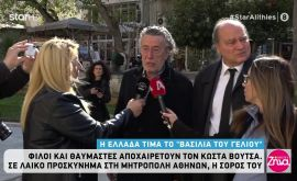 Oι Έλληνες αποχαιρετούν με δάκρυα τον Κώστα Βουτσά!