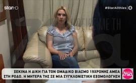 Μητέρα 19χρονης ΑΜΕΑ: Η κοντινή απόσταση της δολοφονίας της Ελένης Τοπαλούδη και του βιασμού της κόρης μου αποδεικνύει την κτηνωδία αυτού του Αλβανού...