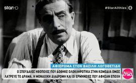 """Βασίλης Λογοθετίδης: Η """"άγνωστη"""" ζωή του, οι 2 συνήθειες που δεν έκοψε ποτέ και οι 50.000 άνθρωποι που τον συνόδεψαν στην τελευταία του κατοικία"""