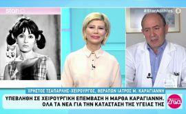 Χρήστος Τσαπαρλής-Θεράπων ιατρός Μάρθας Καραγιάννη: Είναι πολύ καλά!Έγινε το ένα χειρουργείο και εκκρεμεί το δεύτερο