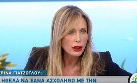 Κατερίνα Γιατζόγλου: «Ποιος είναι ο Γιώργος Αγγελόπουλος;» (Video)