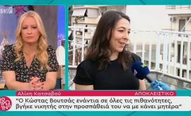 Αλίκη Κατσαβού: Προφανώς οι δημοσιογράφοι θεωρούν ότι ο κόσμος θέλει να ξέρει τα περιουσιακά του Κώστα...