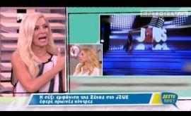 Δείτε το απίστευτο ''χούφτωμα'' του Νίκου Μουτσινά στη Μαρία Ηλιάκη στο αέρα της εκπομπής!