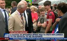 Ο Πρίγκηπας Κάρολος μιλά πρώτη φορά για την «επαφή» του με τον κορονοϊό