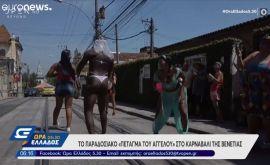 Καρναβάλι: Βραζιλία και Βενετία σε εορταστικούς ρυθμούς