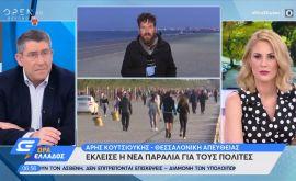 Θεσσαλονίκη: Έκλεισε η νέα παραλία για τους πολίτες