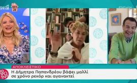 Η Δήμητρα Λιάνη Παπανδρέου βάφει το μαλλί της και αγανακτεί Σιγά καλέ, το κεφάλι μου!