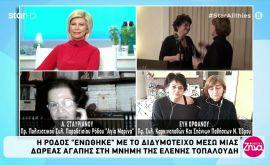 Η δωρεά αγάπης στη μνήμη της Ελένης Τοπαλούδη!