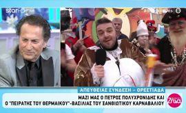 Ο Πέτρος Πολυχρονίδης ντύθηκε... σκόρδο στο καρναβάλι της Ξάνθης!
