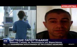 Έλληνας γιατρός στην Ισπανία: Η ασθενής που τον συγκλόνισε με αυτό που ζήτησε λίγο πριν πεθάνει από κορονοϊό