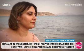 Mάθημα ζωής δίνει η Γεωργία: Έκανε 12 επεμβάσεις και στάθηκε ξανά στα πόδια της