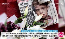 Μάντλιν, Μπεν, Εϊτάν, Άλεξ: Οι εξαφανίσεις παιδιών που συγκλόνισαν και έμειναν ανοιχτές υποθέσεις!