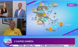 Η πρόγνωση του καιρού από τον Τάσο Αρνιακό: Θα είναι μια δροσερή εβδομάδα!