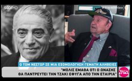 Τομ Νέστωρ: Ο διευθυντής του γραφείου της Ολυμπιακής και «δεξί χέρι» του Ωνάση μιλάει για τον Έλληνα κροίσο