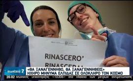 Συγκινεί το τραγούδι στον δοκιμαζόμενο ιταλικό λαό που αφιέρωσε ο Σωτήρης Τσιόδρας