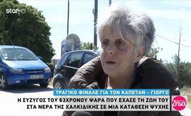 Ξεσπά σε δάκρυα η σύζυγος του 63χρονου ψαρά στη Χαλκιδική: Ήταν ο καλύτερος άντρας του κόσμου...
