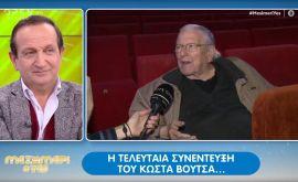 Κώστας Βουτσάς: Όσα είπε στην τελευταία του τηλεοπτική συνέντευξη: Σας αγαπώ! Είμαι δικός σας... είμαι σαν κι εσάς!