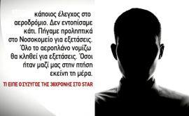 Κορoνοϊός: Ποια είναι η κατάσταση της υγείας της 38χρονης στη Θεσσαλονίκη