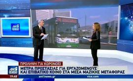 Κορονοϊός: Μέτρα για εργαζόμενους και επιβατικό κοινό στα ΜΜΜ