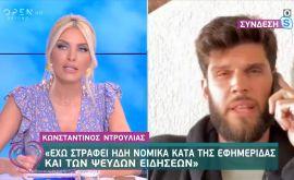 Κωνσταντίνος Ντρούλιας: O λόγος για τον οποίο στράφηκε νομικά εναντίον εφημερίδας