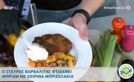 Λαχταριστό μπριάμ με χοιρινά μπριζολάκια από τον Σταύρο Βαρθαλίτη