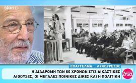 Οι άγνωστες πτυχές της ζωής του Αλέξανδρου Λυκουρέζου: Οι δυο λέξεις που έχει διαγράψει από το λεξιλόγιο του και η ανατροπή που έφερε στη ζωή του ο θάνατος της Ζωής Λάσκαρη