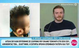 Συγκλονίζει ο 24χρονος που έσωσε 22χρονο από αγέλη αδέσποτων : Η εικόνα του Στέφανου ήταν τραγική, πολύ σκληρή...