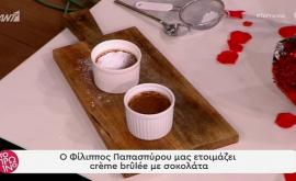 Creme brulee με σοκολάτα
