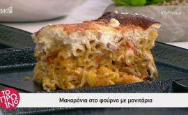 Μακαρόνια στο φούρνο με μανιτάρια από τον Βασίλη Καλλίδη