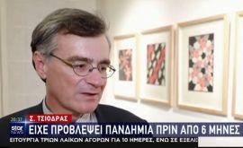 Ο Σωτήρης Τσιόδρας είχε προβλέψει πανδημία 6 μήνες πριν