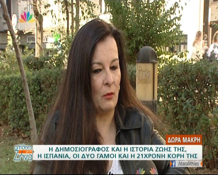 Η ιστορία ζωής της δημοσιογράφου Δώρας Μακρή – Η Ισπανία, οι δυο γάμοι και η 21χρονη κόρη της (Video)