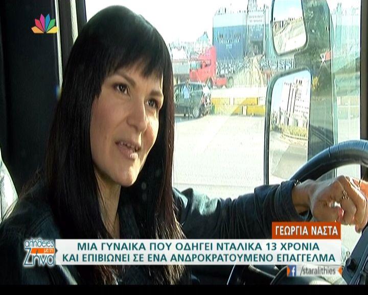 Μια γυναίκα οδηγεί νταλίκα 13 χρόνια και επιβιώνει σε ένα ανδροκρατούμενο επάγγελμα (Video)