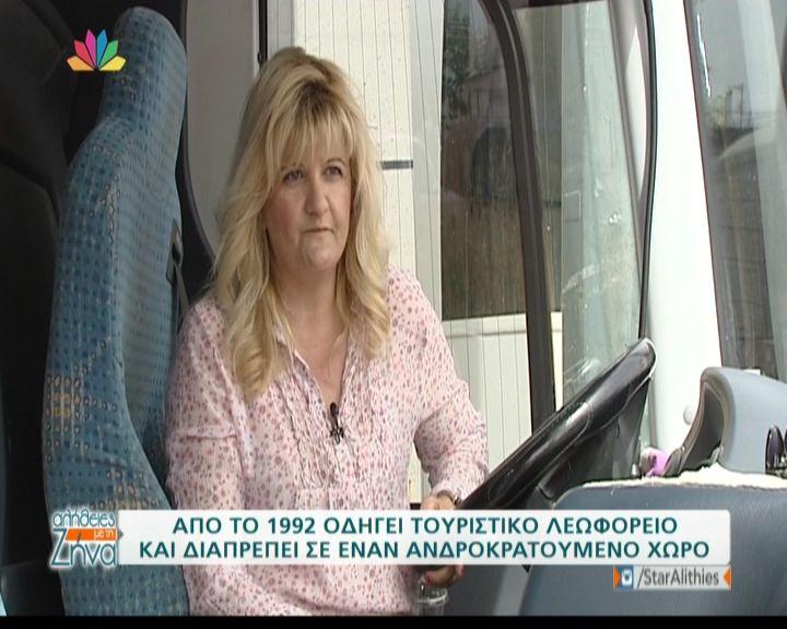 Από το 1992 οδηγεί τουριστικό λεωφορείο και διαπρέπει σε έναν ανδροκρατούμενο χώρο (Video)